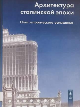 Книга Архитектура сталинской эпохи. Опыт исторического осмысления
