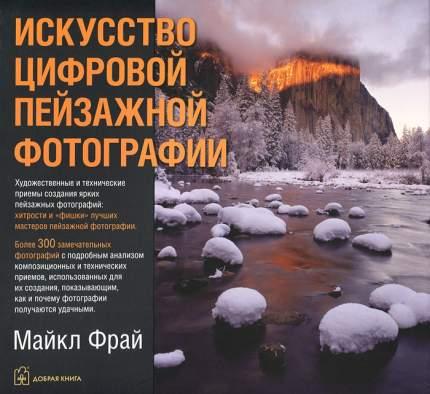 Книга Искусство Цифровой пейзажной Фотографи и Художественные и технические приемы
