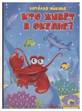 Книжка кто Живет В Океане?