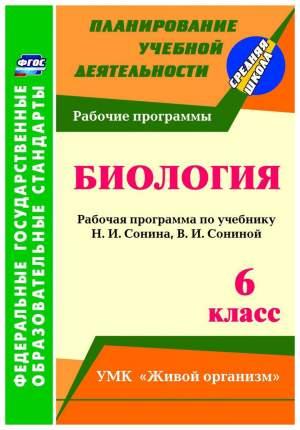 Биология, 6 кл, Рабочая программа по учебнику Н, И, Сонина,УМК Живой организм(ФГОС)