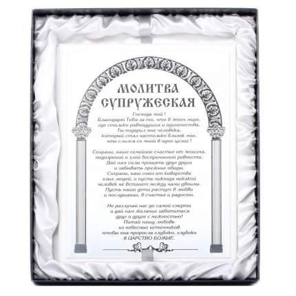 Панно Город подарков Молитва супружеская белая+ 1035001