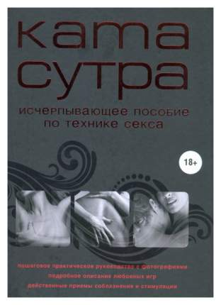 Книга Камасутра XXI века. Исчерпывающее пособие по технике секса