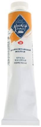 Масляная краска Невская Палитра Мастер-класс неаполитанский желтый 46 мл