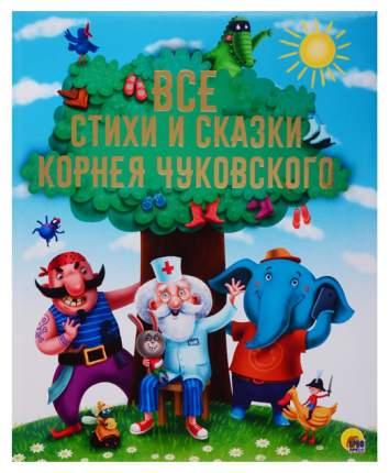 Книга Проф-Пресс Золотые сказки. Все стихи и сказки Корнея Чуковского