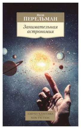 Книга «Занимательная астрономия»