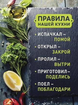 Картина на холсте 30x40 Правила Кухни 1 Ekoramka HE-101-219