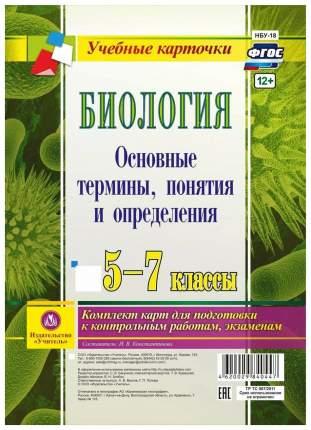 Биология. 5-7 кл. Основные термины понятия и определения комплект из 4 карт для подгото