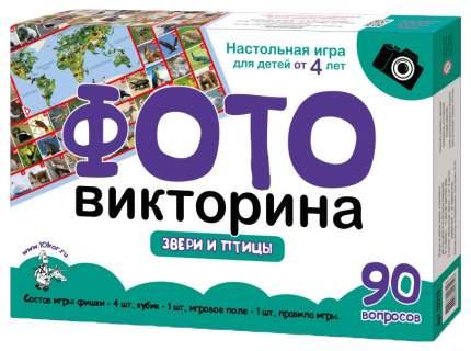 Семейная настольная игра Десятое Королевство ФОТОвикторина Звери и птицы 02719ДК