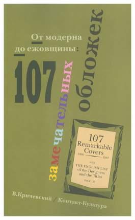 Книга Отмодерна доежовщины, 107замечательныхобложек, Владимир Кричевский