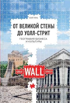 От Великой Стены до Уолл-Стрит. География Управления и культуры