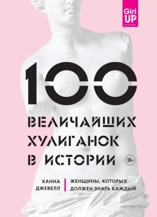 Книга 100 Величайших Хулиганок В Истори и Женщины, которых Должен Знать каждый
