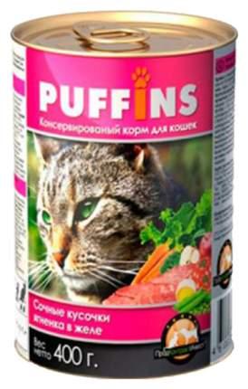 Консервы для кошек Puffins, ягненок, 400г