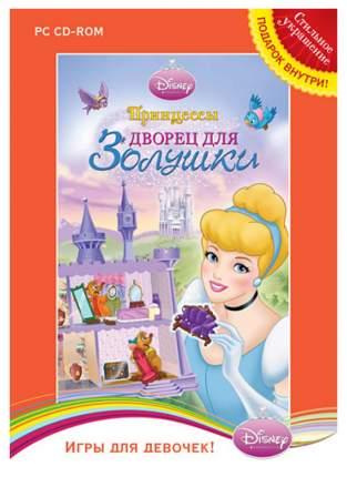 Игра Disney Принцессы: Дворец для Золушки для PC