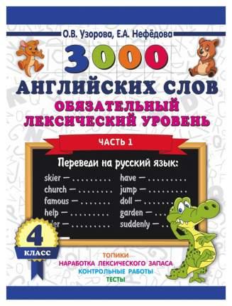 Книга 3000 Английских Слов, Обязательный лексический Уровень 4 класс Ч.1, Узорова О, В.;