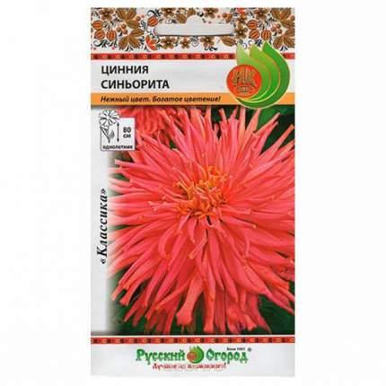 Семена Цинния Синьорита, 0,3 г Русский огород