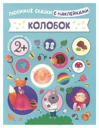 Книга С наклейками Мозаика-Синтез любимые Сказки - колобок