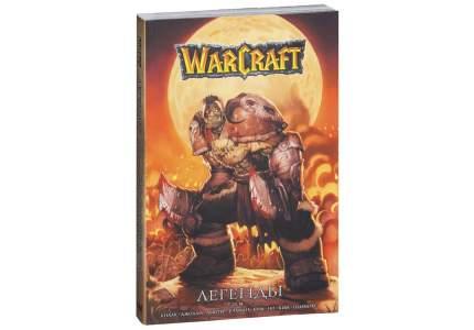 Комикс World Of WarCraft: Легенды. Том 1