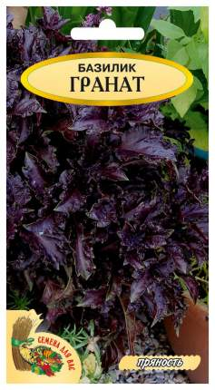 Семена Базилик Гранат, 160 шт, Selekt Дом семян