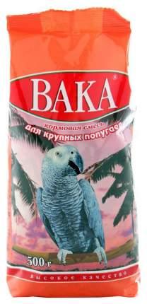 Основной корм Вака ВК для крупных попугаев 500 г