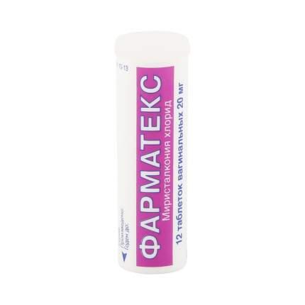 Фарматекс таблетки вагинальные 20 мг 12 шт.