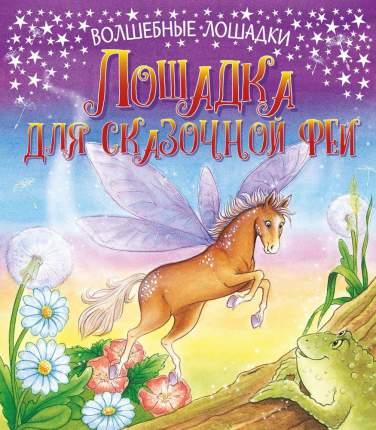 Волшебные лошадк и лошадка для Фе и Nd Play Развивающая книга