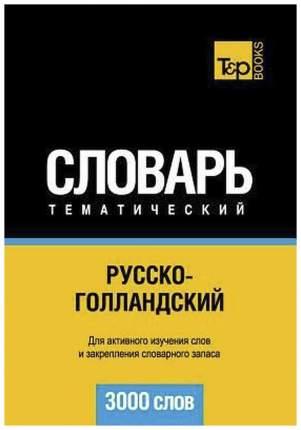 Словарь T&P Books Publishing «Русско-голландский тематический словарь. 3000 слов»
