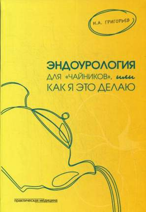 Книга Эндоурология для Чайников, Или как Я Это Делаю
