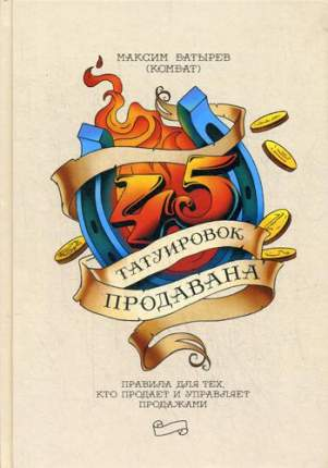 Книга Книга 45 татуировок продавана