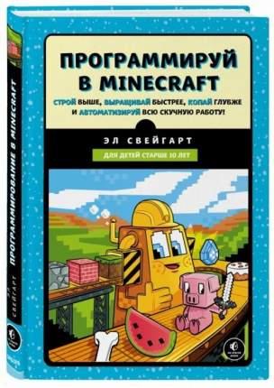 Книга программируй В Minecraft. Строй Выше, Выращивай Быстрее, копай Глубже и Авто