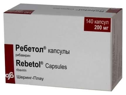 Ребетол капсулы 200 мг 140 шт.