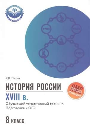 История России: XVIII в.: 8 класс