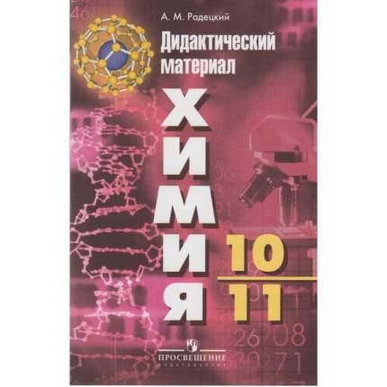 Радецкий, Химия, Дидактический Материал, 10-11 классы