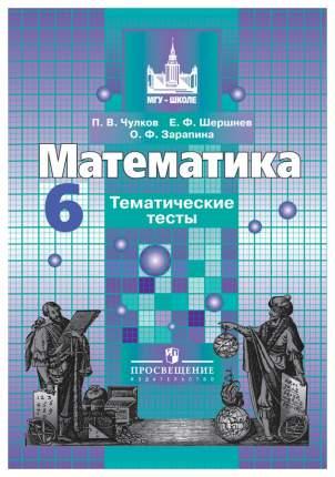 Математика. тематические тесты