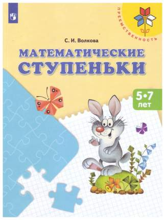 Математические Ступеньк и пособие для Детей 5—7 лет
