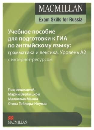 Macmillan Exam Skills For Russia: Учебное пособие для подготовки к Гиа по Английскому...