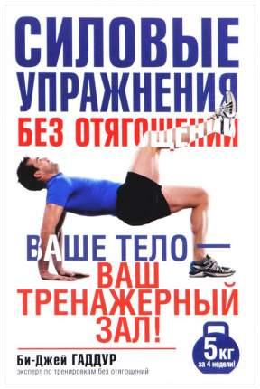 Книга Силовые упражнения без отягощений