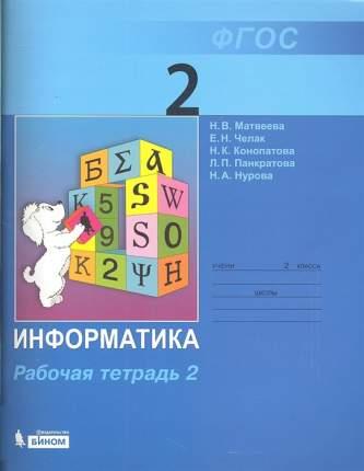 Матвеева. Русский Язык. 2 кл. 1 Ч. (Фгос)