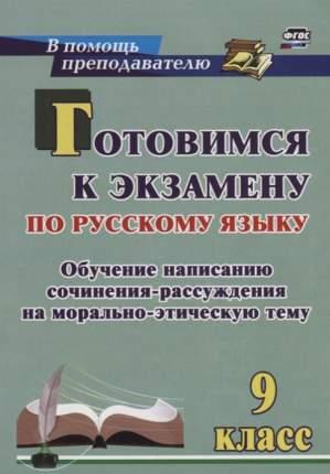 Готовимся к Экзамену по Русскому Языку. 9 класс. Обучение написанию Сочинения