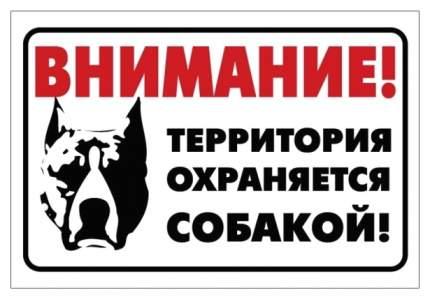 Табличка Gamma Охраняется Собакой, Стаффордширский терьер, 25 х 17 см