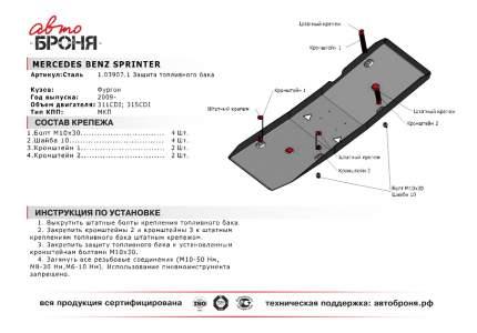 Защита бензобака АвтоБРОНЯ для Mercedes-Benz (111.03907.1)