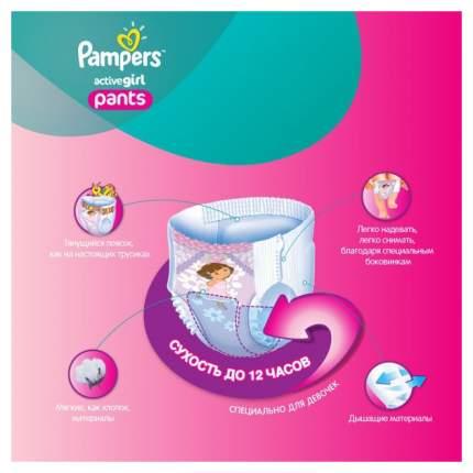 Подгузники-трусики Pampers Active Girl Maxi 4 (9-14 кг), 52 шт.