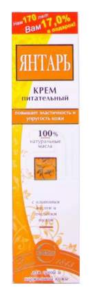 Крем Янтарь для лица питательный для сухой и нормальной кожи с оливковым маслом 41 мл