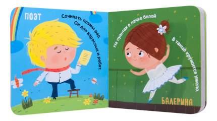 Книжка Школа Семи Гномов творческие профессии