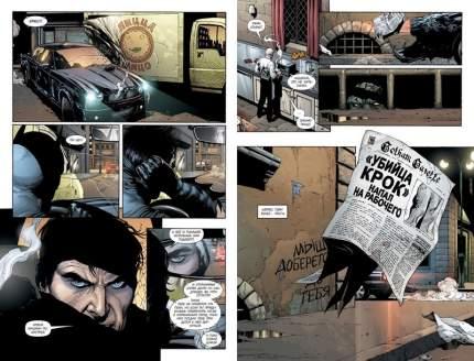 Графический роман Бэтмен, Земля-1. Книга 2