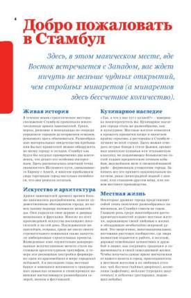 Атласы и путеводители Стамбул, 2-Е Изд.