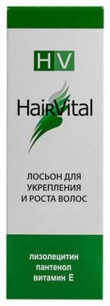Лосьон для волос Hair Vital Для укрепления и роста 50 мл