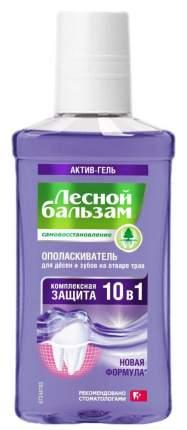 Набор Лесной бальзам: зубная паста + ополаскиватель для десен + зубная щетка + Косметичка