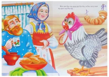 Книга Проф-Пресс Книжка на картоне цельнокрытая, По слогам читаю сам, Курочка ряба