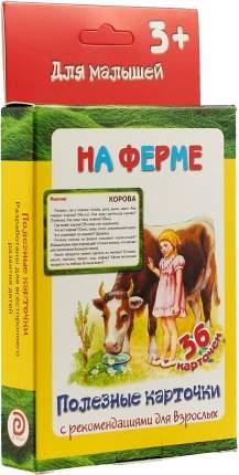 Полезные карточк и на Ферме. (Составитель Медеева и Г.). 3+.