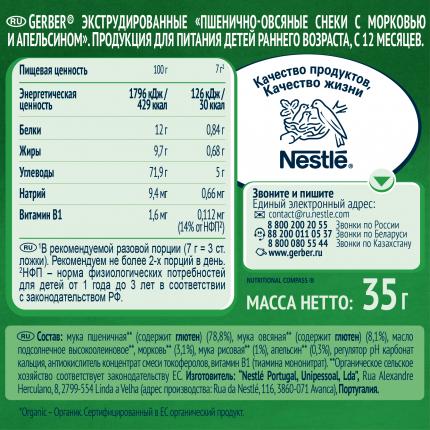 Пшенично-овсяные снеки с томатом и морковью Gerber Nutripuffs серии Organic